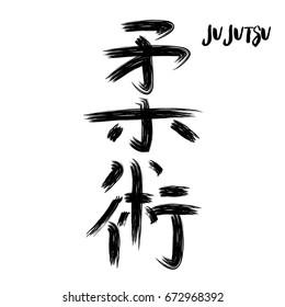 Black hand drawn calligraphy hieroglyph JUJUTSU isolated on white background vector illustration. Jiu Jitsu hieroglyph