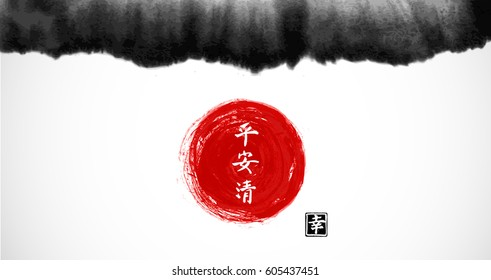 Black ink wash splash in Asian style and red sun. Traditional Japanese ink painting sumi-e. Contains hieroglyphs - peace, tranquility, clarity, happiness