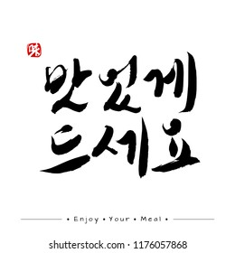Black Korean calligraphy which translation is Enjoy Your Meal. Red hieroglyphic stamp translated as Tasty. Isolated elements on white background. Vector illustration.