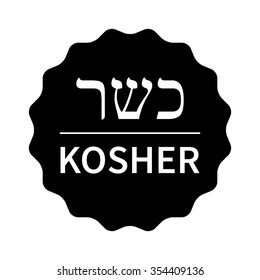 Black kosher food stamp, label, sticker or seal flat vector icon