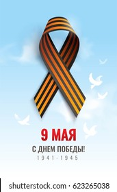 Black and orange ribbon of St George isolated on blue sky background. May 9 russian holiday victory day. Russian handwritten phrase for May 9. Vector illustration
