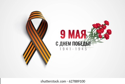 Black and orange ribbon of St George isolated on white background. May 9 russian holiday victory day poster with carnations. Russian handwritten phrase for May 9. Vector illustration