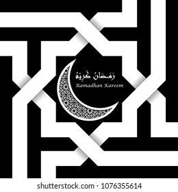 """Black and white minimalist design, crescent with moroccan part, geometric pattern of islam.Arabic text is""""Ramadhan Kareem"""" translate is""""the month of ramadan full of exalted"""""""