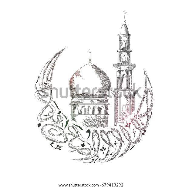 Black White Pencil Sketch Arabic Islamic Stock Vector