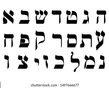 Black and White Set of Hebrew Alphabet Letters