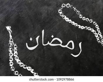 Blackboard with Arabic ligature and beads.Ramadan Kareem. Vector illustration.
