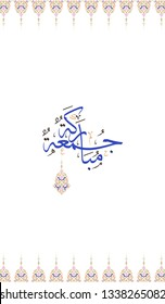"blessed friday in arabic calligraphy. Translation: ""blessed friday"""