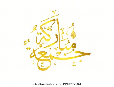 blessed friday in arabic calligraphy. Translation: blessed friday