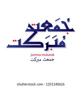 Blessed Friday (Jumma Mubarak) Arabic calligraphy. Holy day for all Muslims. Islam, Allah, the Prophet Mohammed.1