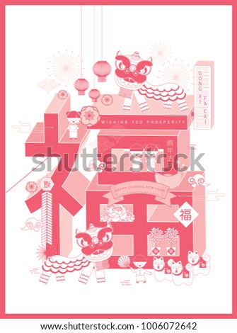 blessing chinese new year greetings template vectorillustration with chinese words that mean