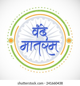 Blue Hindi text Vande Mataram (I praise thee, Mother) wih Ashoka Wheel and national flag color stiching pattern for Happy Indian Republic Day celebration.
