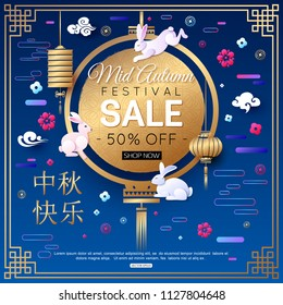 Blue Mid Autumn Festival Sale Banner with bunny and traditional eastern symbols paper lantern, clouds. Hieroglyph translation: Happy Mid Autumn Festival