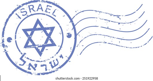 Blue postal grunge stamp 'Israel'. English and hebrew inscription.