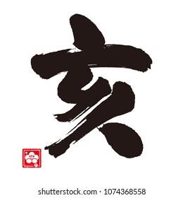 Boar. Calligraphy. Zodiac sign.(Japanese)