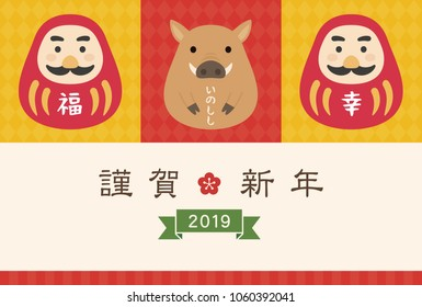 Boar and Daruma , 2019 new year card / translation of chinese character is Happy New Year