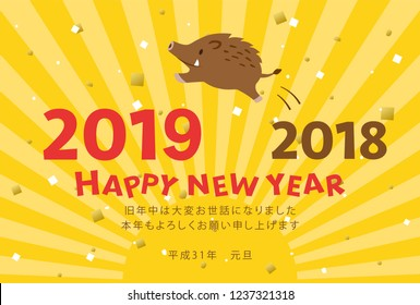 """A boar jumping from 2018 to 2019. Japanese characters translation: """"I am intended to you for my last year. Thank you again this year. At new year's day""""."""