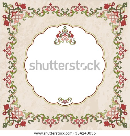 Borders Frames Designed Islamic Motifs Stock Vector (Royalty Free ...