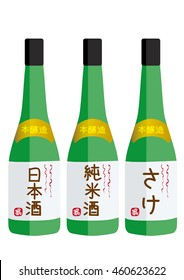 "Bottle of sake.  /The bottle says ""Japanese rice wine"", ""pure rice wine"", ""sake""."