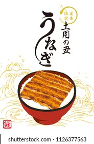 """Bowl of eel and rice illustration/ Japanese translation is """"Only in the summer."""" """"eel ."""""""