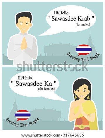 Boy girl thai traditional costume greeting stock vector royalty boy and girl in thai traditional costume greeting in thai language vector illustration m4hsunfo