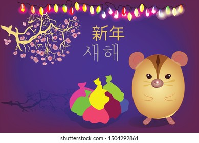Korean New Year 2020.Imagenes Fotos De Stock Y Vectores Sobre Korean Animal