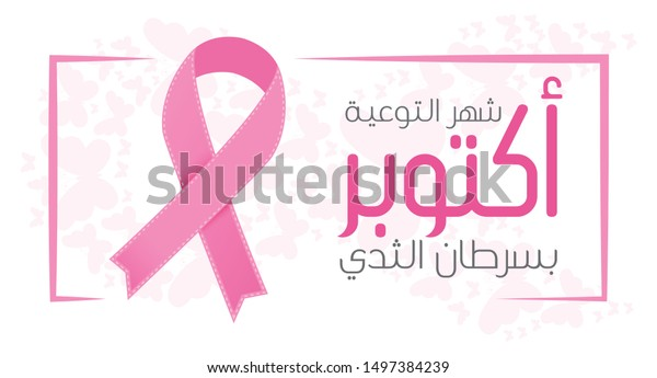 Breast Cancer Awareness Banner Illustration Support Stock Vector Royalty Free 1497384239