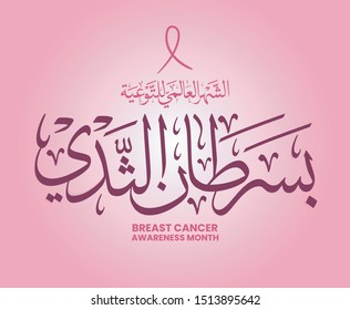 Breast Cancer Awareness month in Arabic Calligraphy Type. Pink October