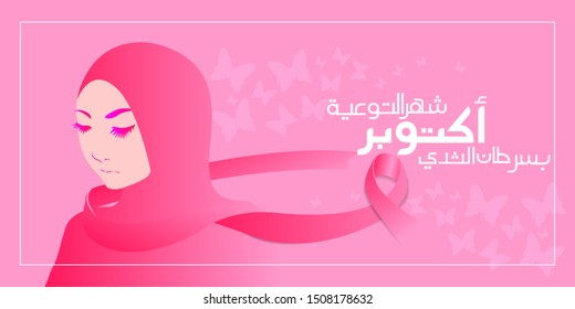 Breast Cancer awareness month greeting card illustration, (translate October Breast Cancer Awareness Month) can use for, landing page, template, ui, web, mobile app, poster, banner, flyer, background