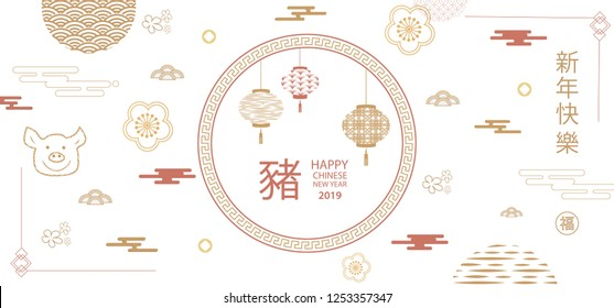 Bright banner with Chinese elements of 2019 new year. Patterns in modern style, geometric decorative ornaments. Translation from Chinese happy new year pig symbol of well-being