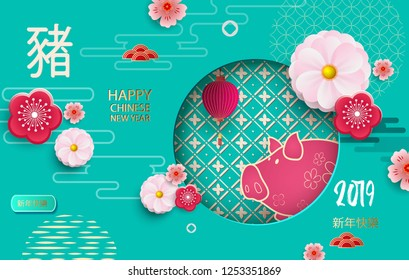 Bright greeting card for the Chinese New Year 2019. Paper flowers, Chinese elements and fun pig. Translation from Chinese pig, happy new year, symbol of well-being