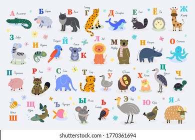 Bright vector poster with the letters of the Russian alphabet with labeled animals for children. Suitable for books, labels, flyers, textiles, poster.