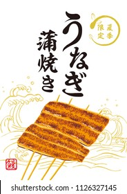 "broiled eel illustration/ Japanese translation is ""Only in the summer."" ""eel ."""
