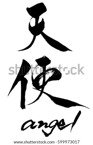 Brush Character Angel Japanese Text Angel Stock Vector Royalty Free