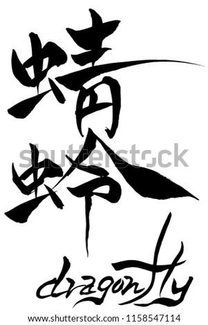 brush character dragonfly japanese text dragonfly stock vector Kanji Symbol for Life brush character dragonfly and japanese text dragonfly