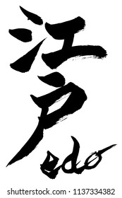 Brush character edo and Japanese text edo
