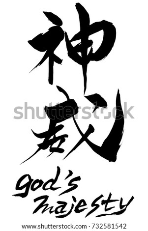 Brush Character Gods Majesty Japanese Text Stock Vector Royalty