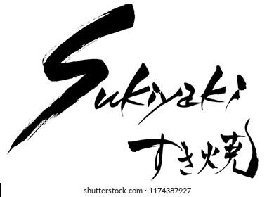 Brush character Sukiyaki and Japanese text Sukiyaki