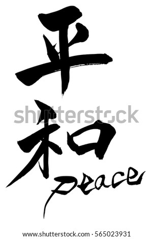 Brush Character Japanese Text Peace Stock Vector Royalty Free
