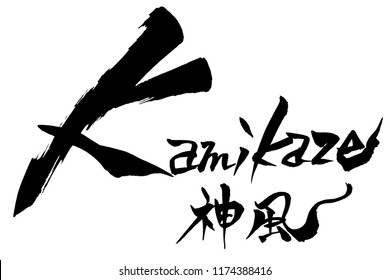 Brush character kamikaze and Japanese text kamikaze