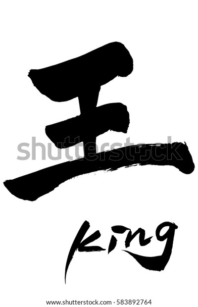 Brush Character King Japanese Text King Stock Vector Royalty Free 583892764