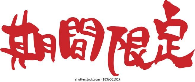 ブラシの文字。 一定時間(手書き)。 意味/期間限定特典