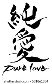 Brush character Pure love and Japanese text Pure love