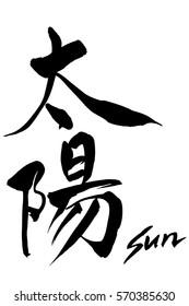 Brush character Sun and Japanese text Sun