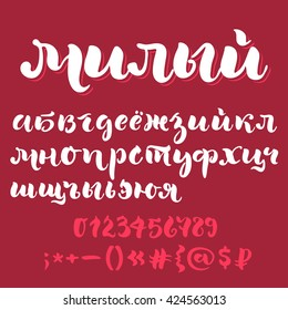 Brush script cyrillic alphabet. Title in Russian means Honey. Lowercase letters, numbers and special symbols on colored background.