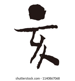 """Brush stroke calligraphy, Kanji charactor, Year of the boar / translation of Japanese """"Year of the pig"""""""