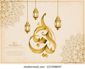 Brush stroke style Eid mubarak calligraphy means happy holiday on beige retro background