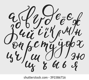Brush style vector cyrillic russian, ukrainian, belarusian, bulgarian alphabet calligraphy low case letters cursive font. Calligraphy alphabet. Cute letters. Lettering design. Isolated letter elements