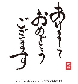 """Brushstroke calligraphy New Year greeting words in kanji charactor / translation of Japanese """"Happy New Year"""""""