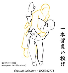 brushwork illustration of Ippon Seoi Nage, one-point shoulder throw, used in jujutsu and judo, with kanji