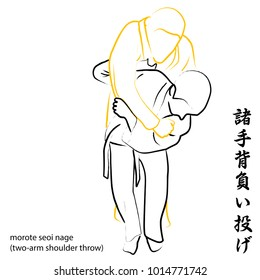 brushwork illustration of Morote Seoi Nage (two-arm shoulder throw), used in jujutsu and judo, with kanji